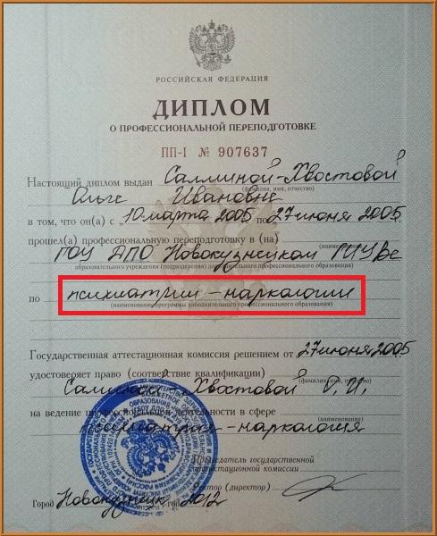Центр кодировки от алкоголизма в новокузнецке